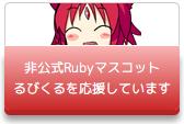 非公式Rubyマスコットるびくるを応援しています